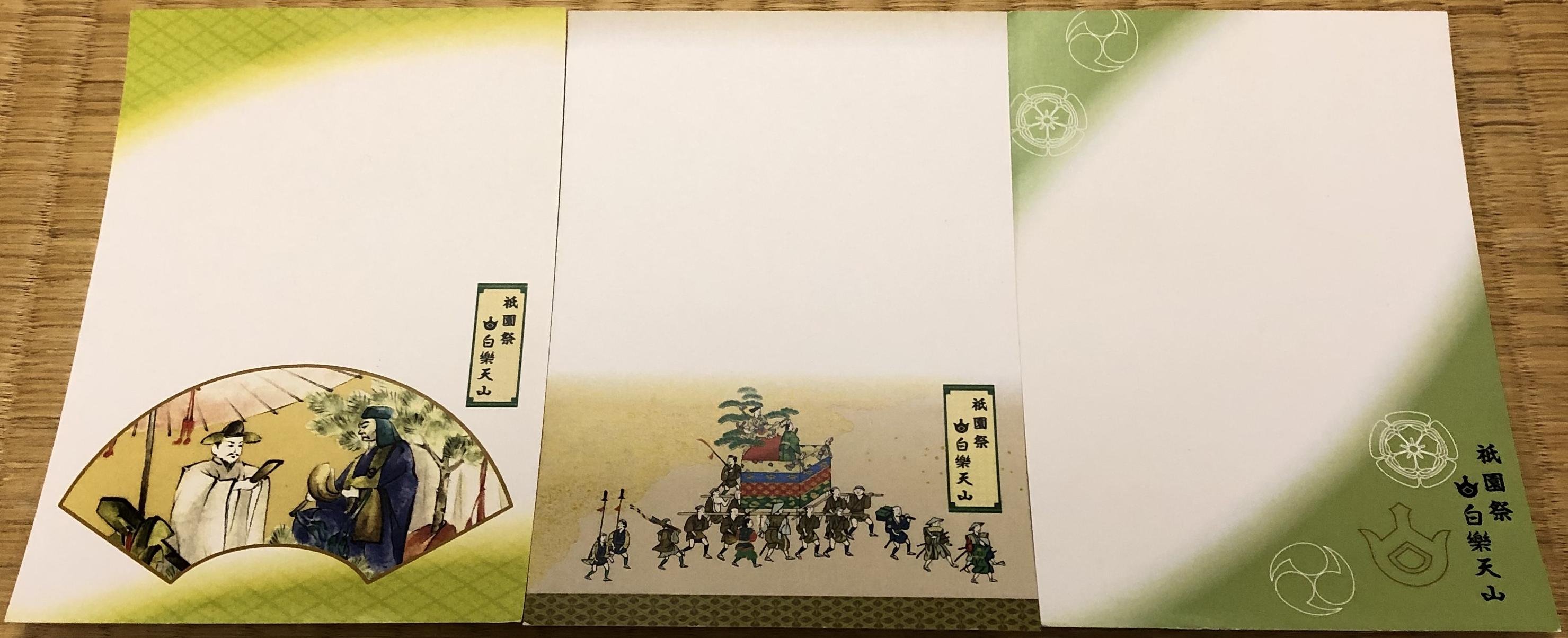 絵はがき(3枚セット) ¥200