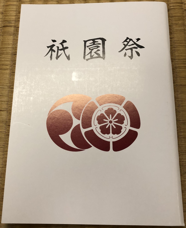 朱印帳 ¥400