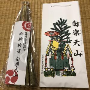 白楽天山 厄除け粽(ちまき) ¥1,000