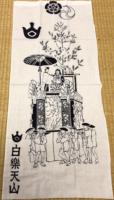 手拭い ¥700