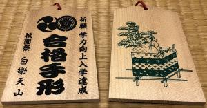 合格手形 ¥500
