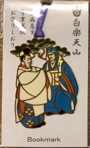 白楽天・道林ブックマーカー ¥500