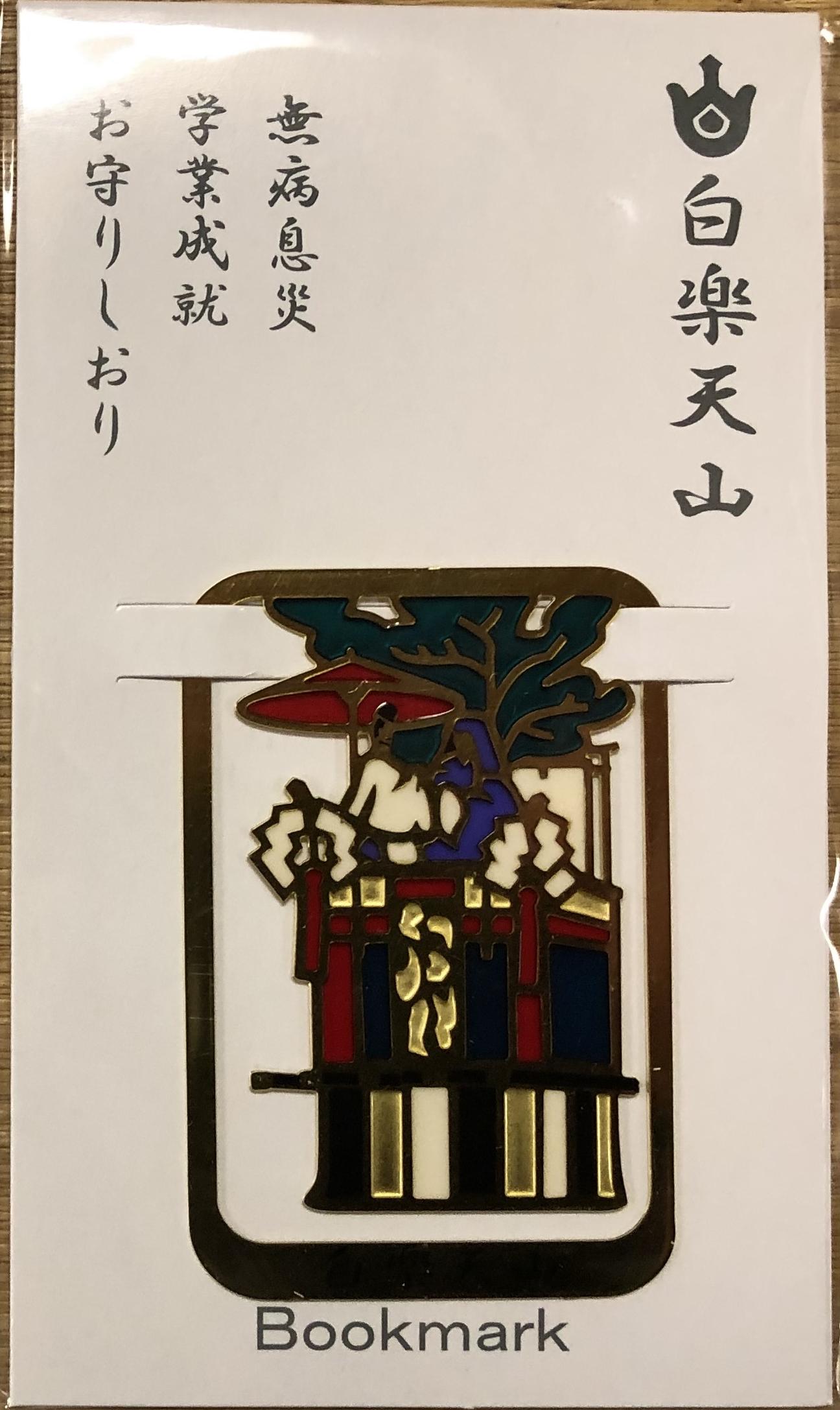 白楽天山ブックマーカー ¥500