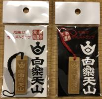 竹ストラップ ¥800
