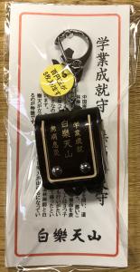 ランドセル御守 ¥600