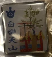 御守ピンズバッチ ¥600